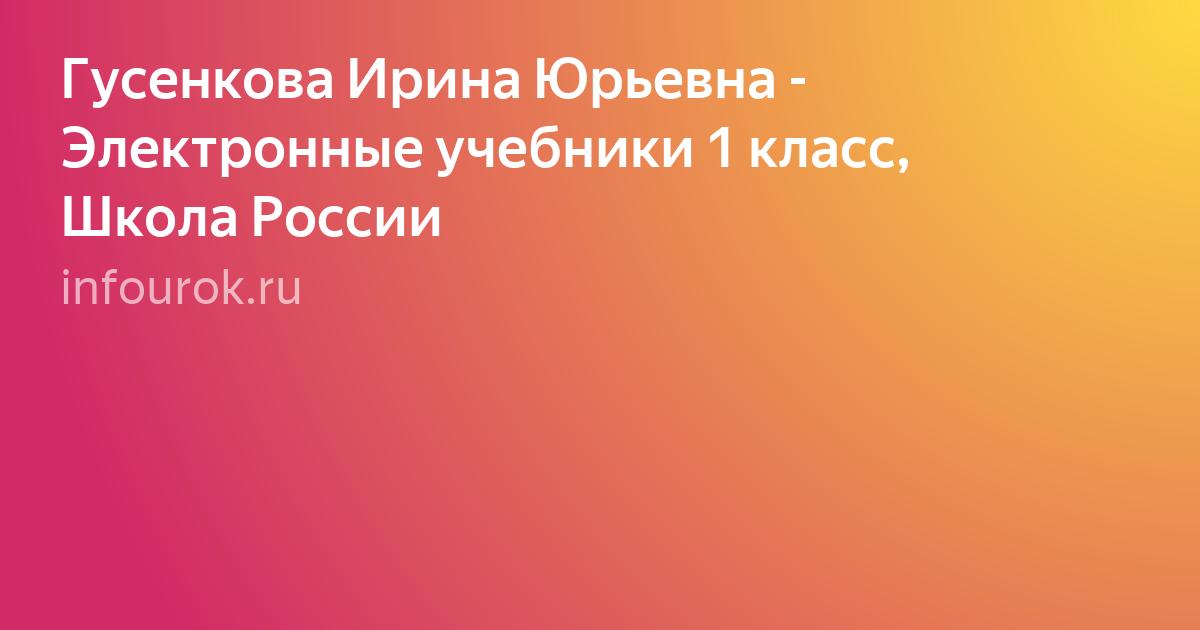 Система учебников «школа россии» 1 класс.