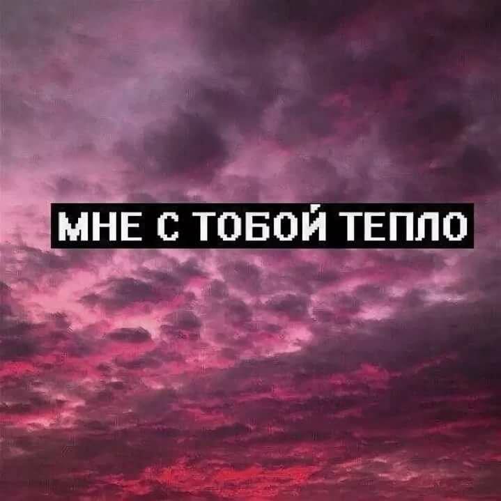 Картинки цитатки ты мое все