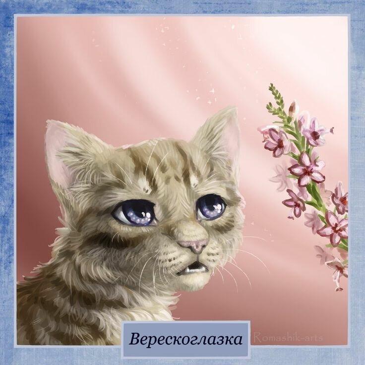 коты воители с именами и картинками мать домохозяйка, отец