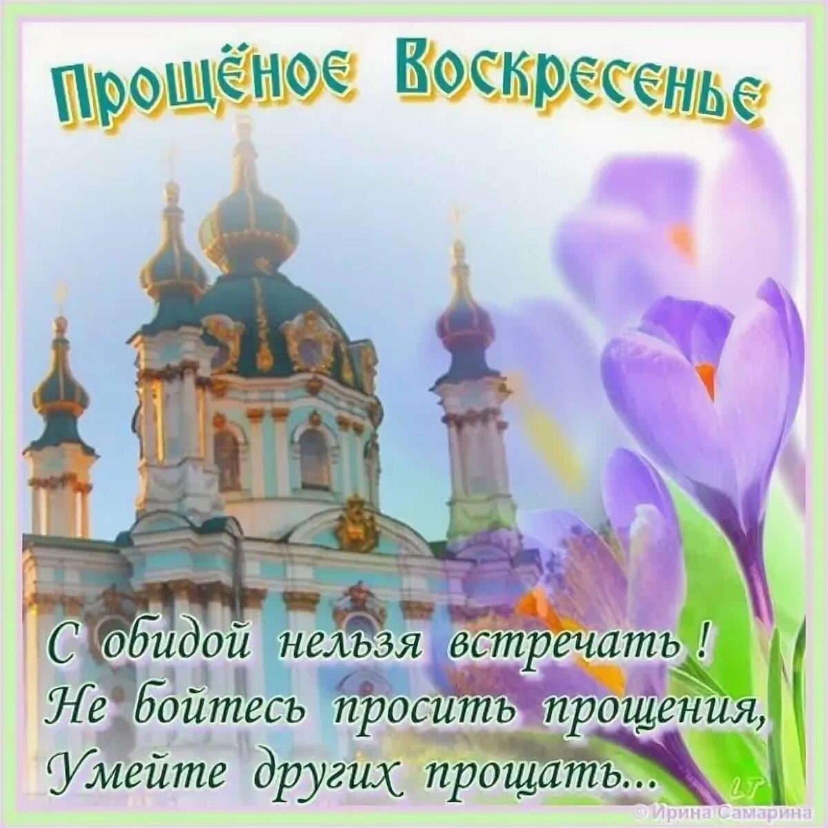 Открытка прощенное воскресенье 2017, цветов