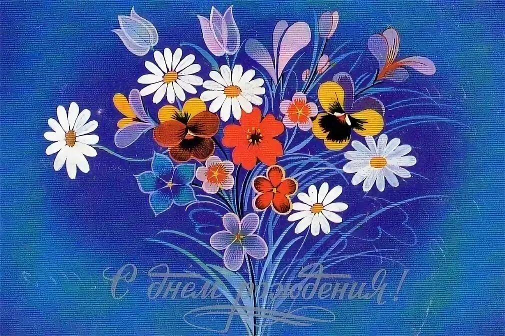 Открытки, с днем рождения ссср открытки женщине