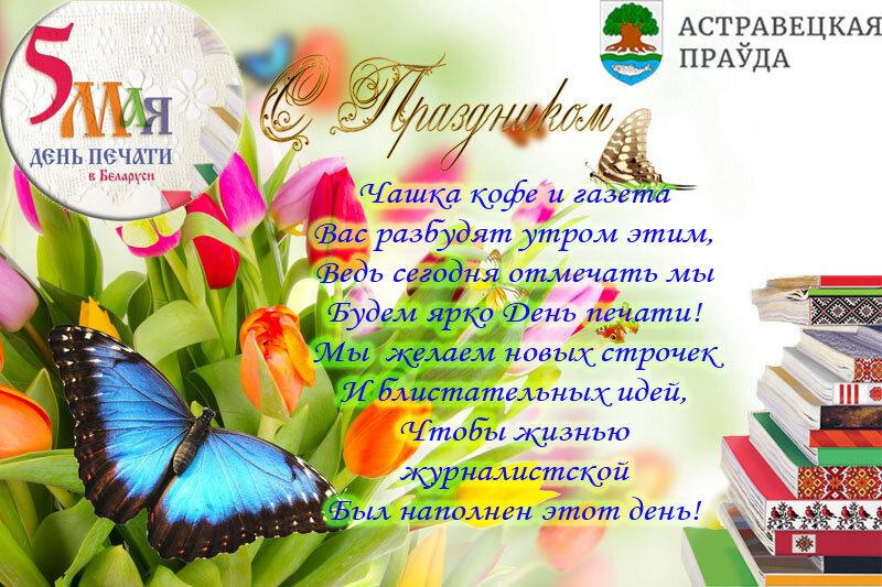 День печати поздравительные открытки