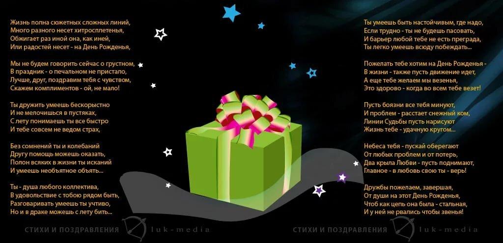 Поздравления с днем рождения для любимого в прозе длинное