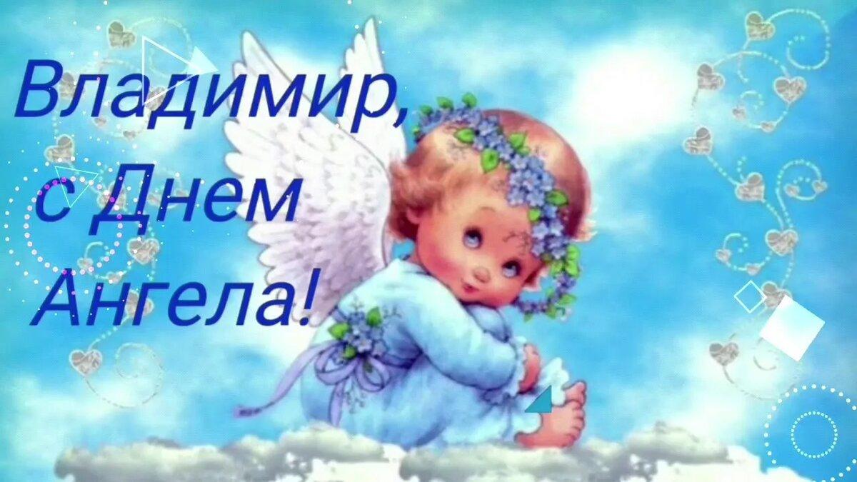 Открытки день ангела владимира