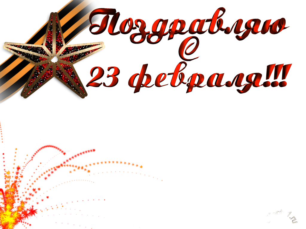 Пиратов, открытки с 23 февраля с надписями