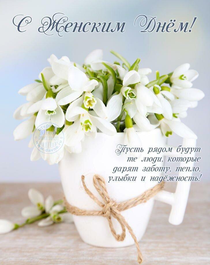 День воспитателя, самая красивая открытка на 8 марта