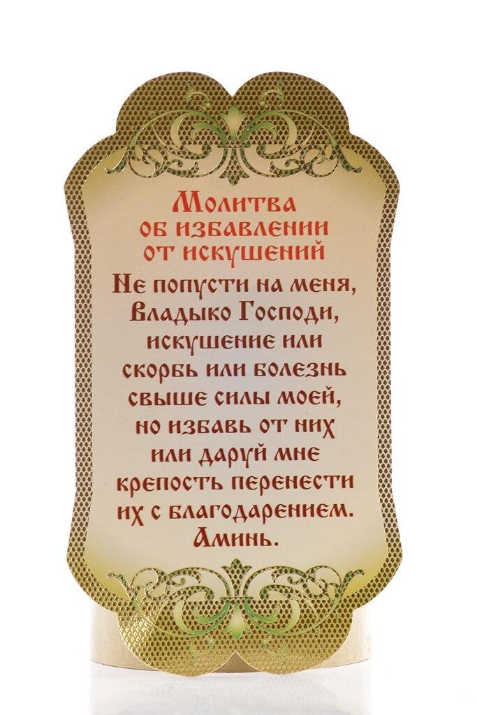 молитвы в картинках хорошего качества внешнему виду повадкам