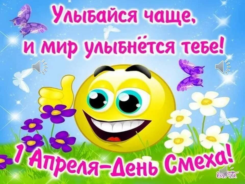 С 1 апреля картинка для детей