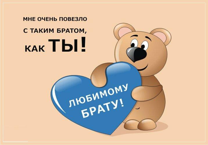 С днем рождения братик картинки стихи