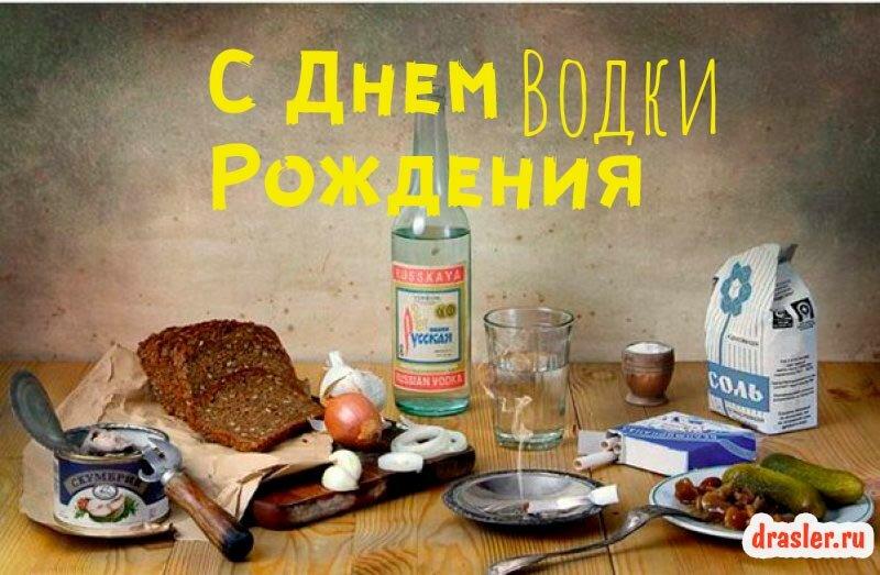 Смешные картинки с водкой и закуской, доброй ночи картинках