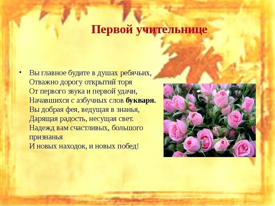 Маме, открытки первой учительнице с днем учителя