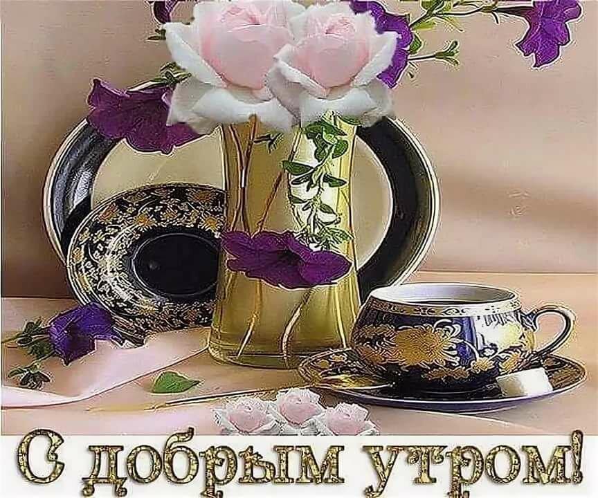 Розовые, красивая открытка друзьям с добрым утром