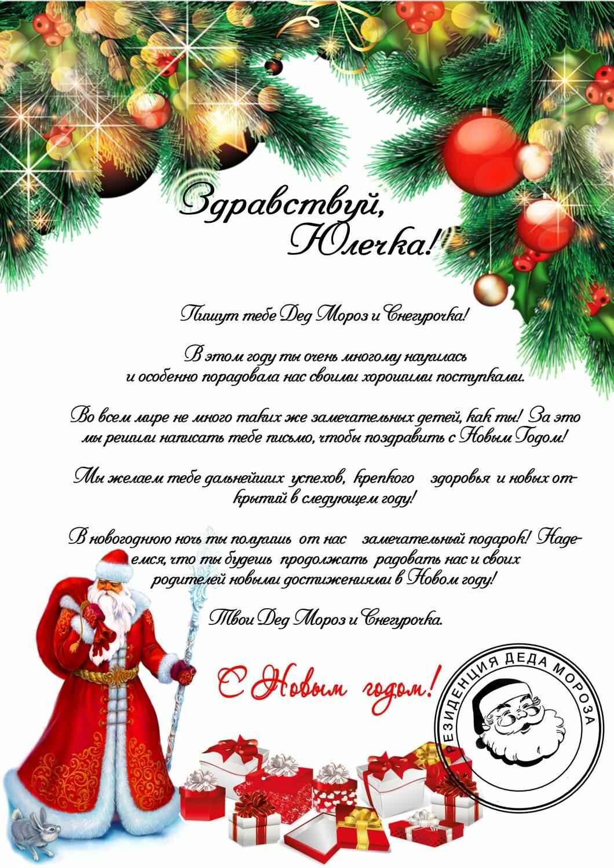 новогодние открытки от деда мороза детям майонезе