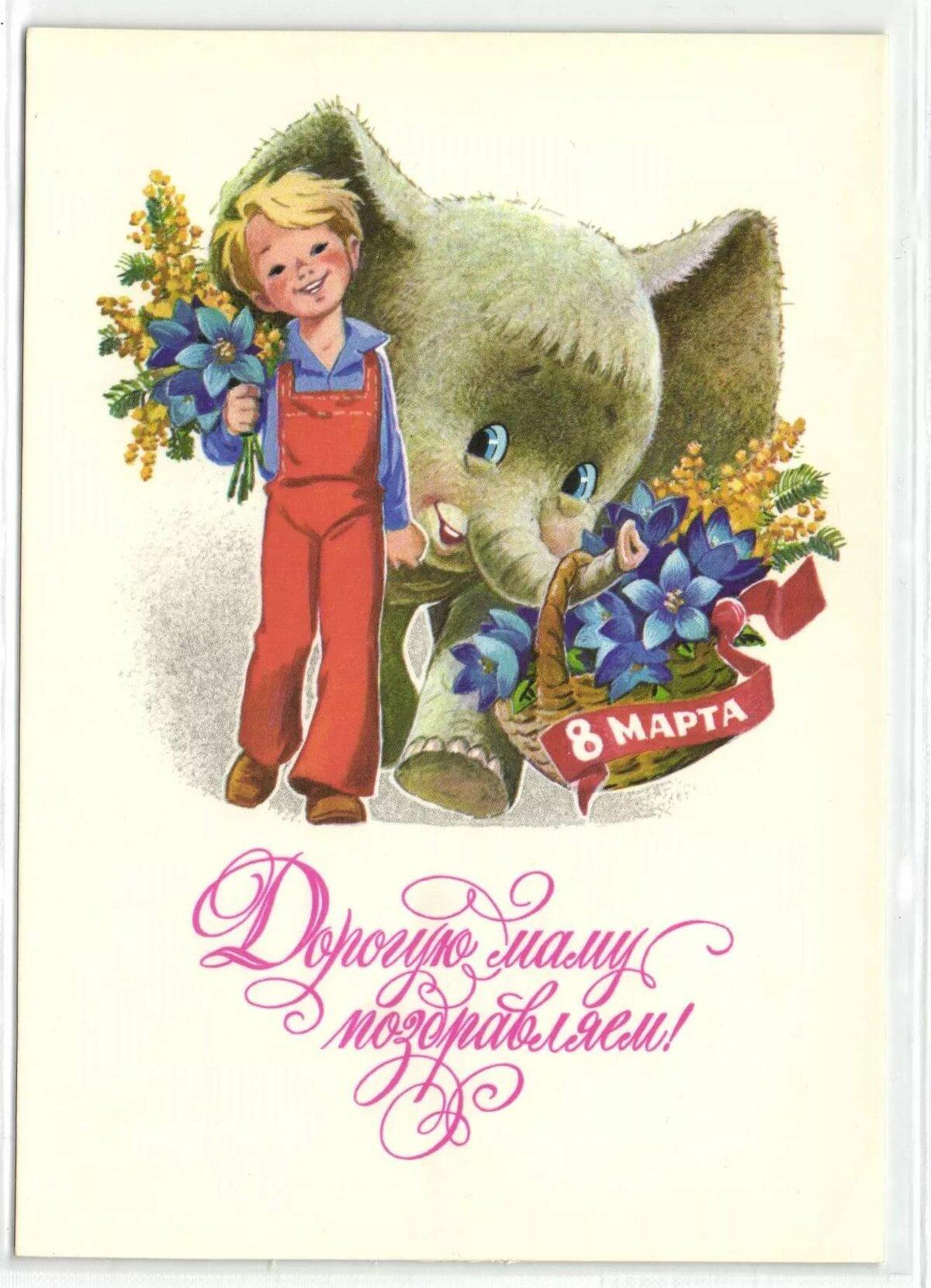 Советские открытки с днем 8 марта