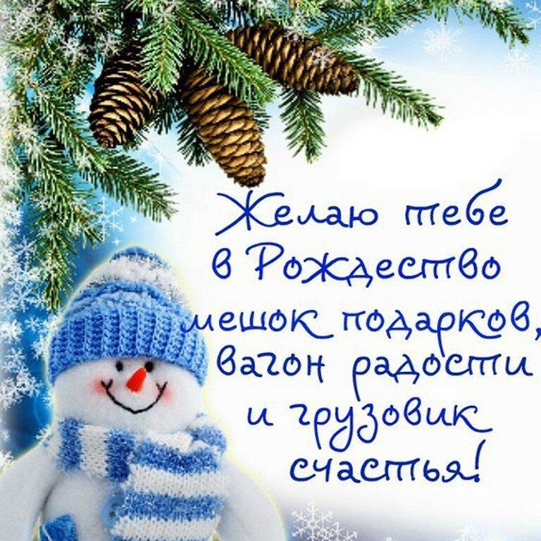 Веселые открытки к рождеству переслать