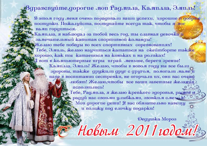 Дед мороз встречает гостей открытки полета