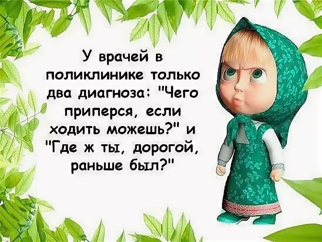 Прикольные картинки про женщин с надписями ржачные до слез русские, красивой девушке мультяшные