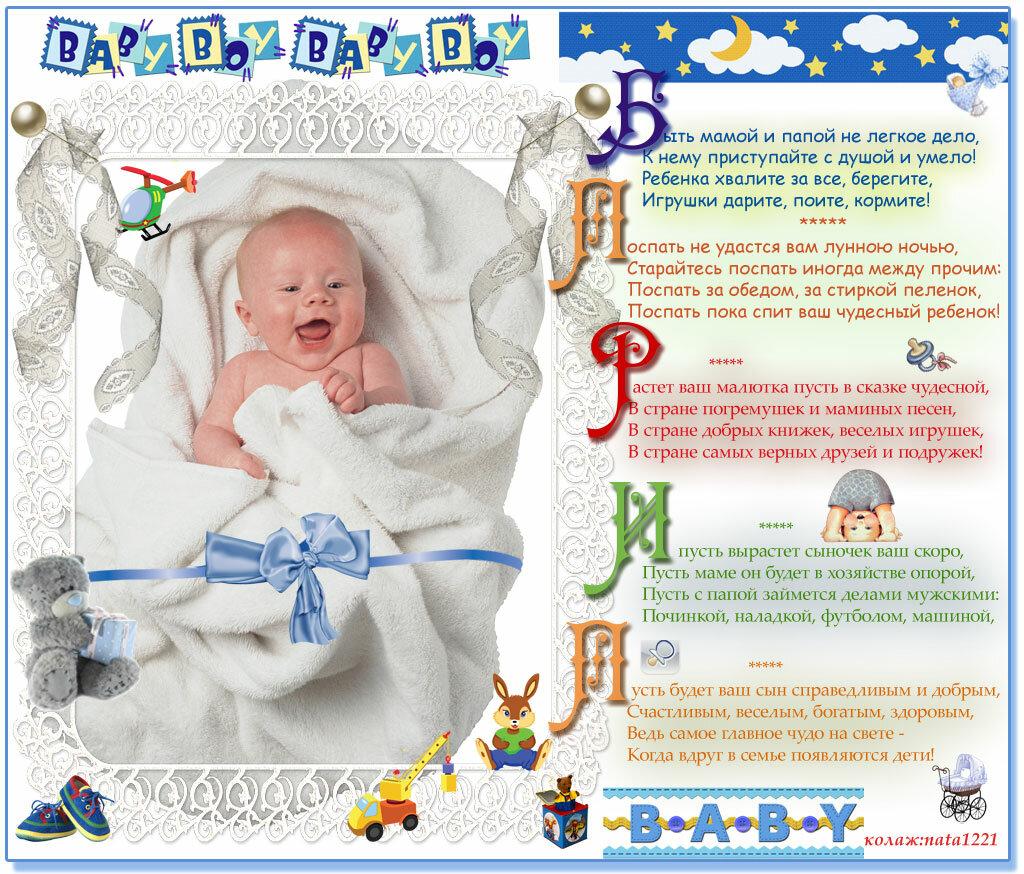 Поздравление своими словами с рождением мальчика