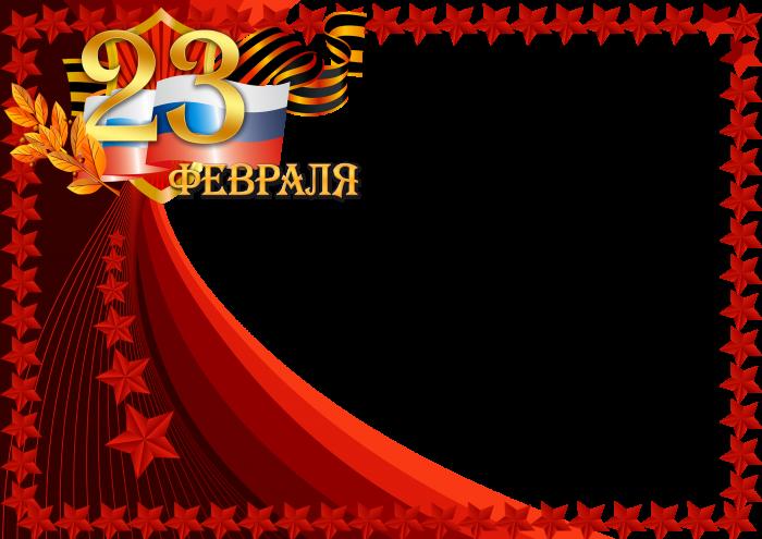 Рамки для поздравления с 23 февраля