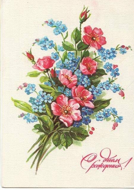 С днем рождения открытки ссср цветы