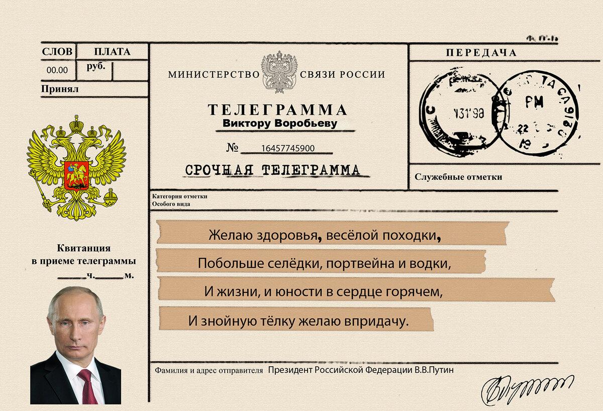 Соленого теста, телеграммы в открытках