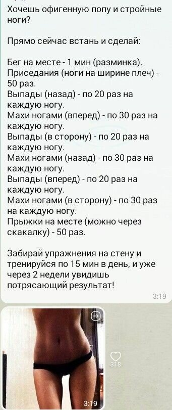 День Для Похудения Ляшек.