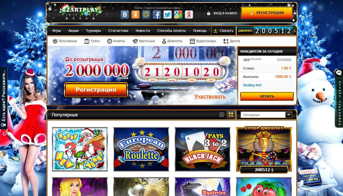 официальный сайт azartplay com