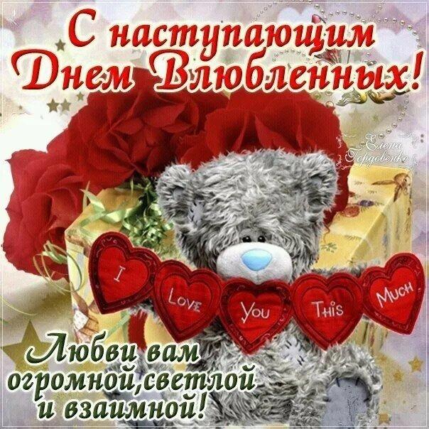 Открытки с днем святого валентина наступающим