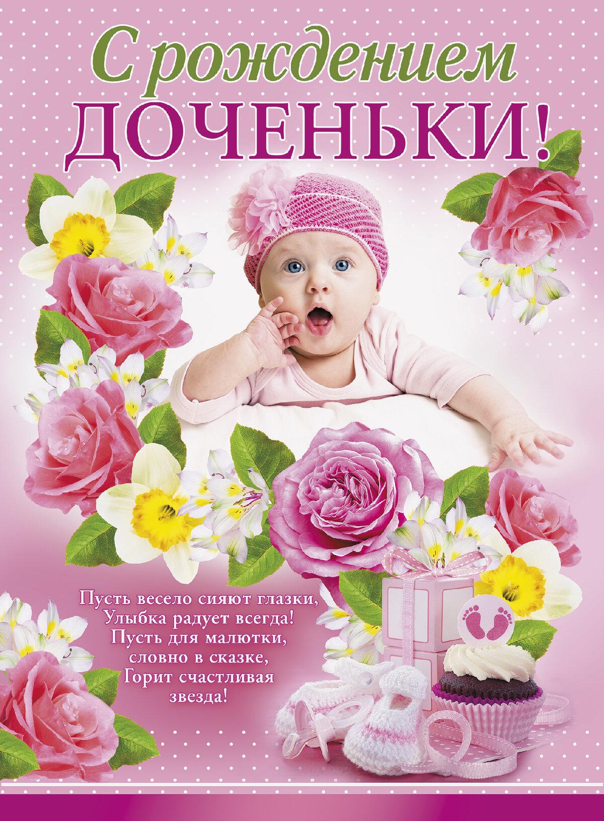 Картинки с рождением дочки поздравляем маму запуска двигателя