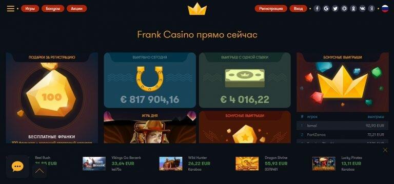 официальный сайт бонусы в казино плей франк