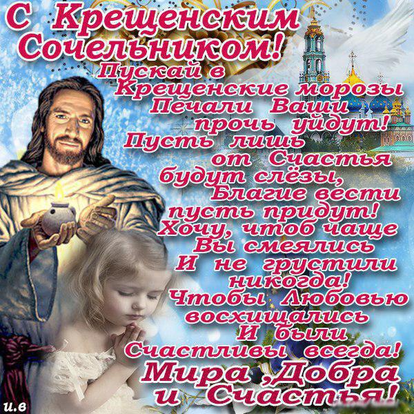 Открытки, с крещением сочельника открытки