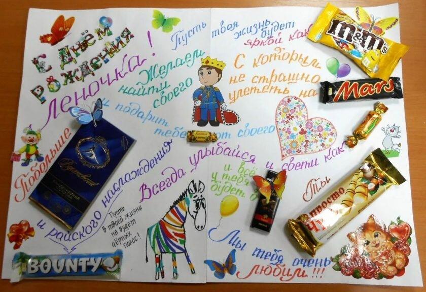 Сладкие открытки своими руками из конфет