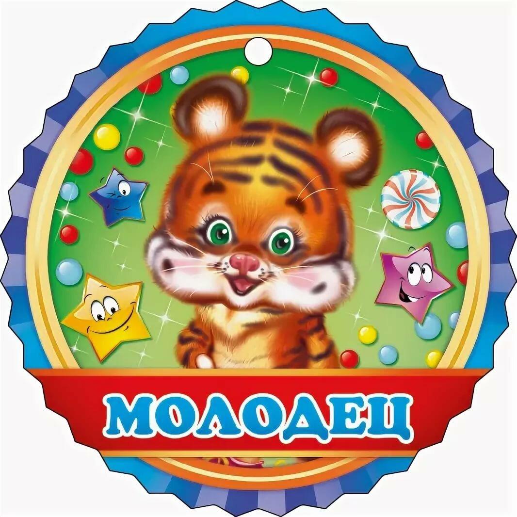 Картинки медальоны котята для детей, сделать открытку