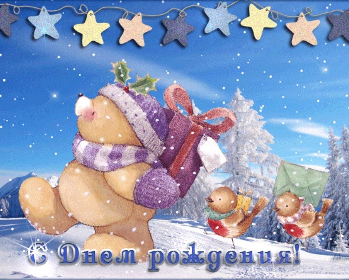 Открытки с днем рождения в декабре, открытка дней анимация