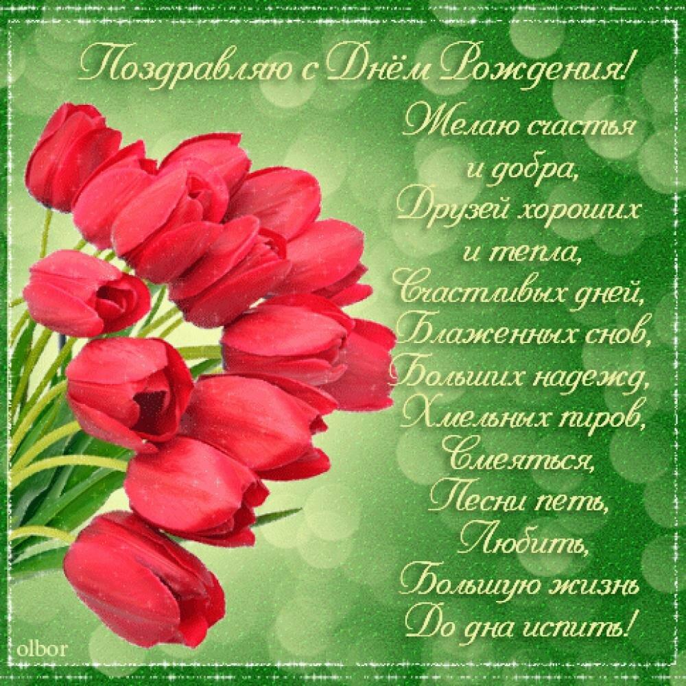 Поздравление с юбилеем женщине в стихах красивые на открытке, розой картинки