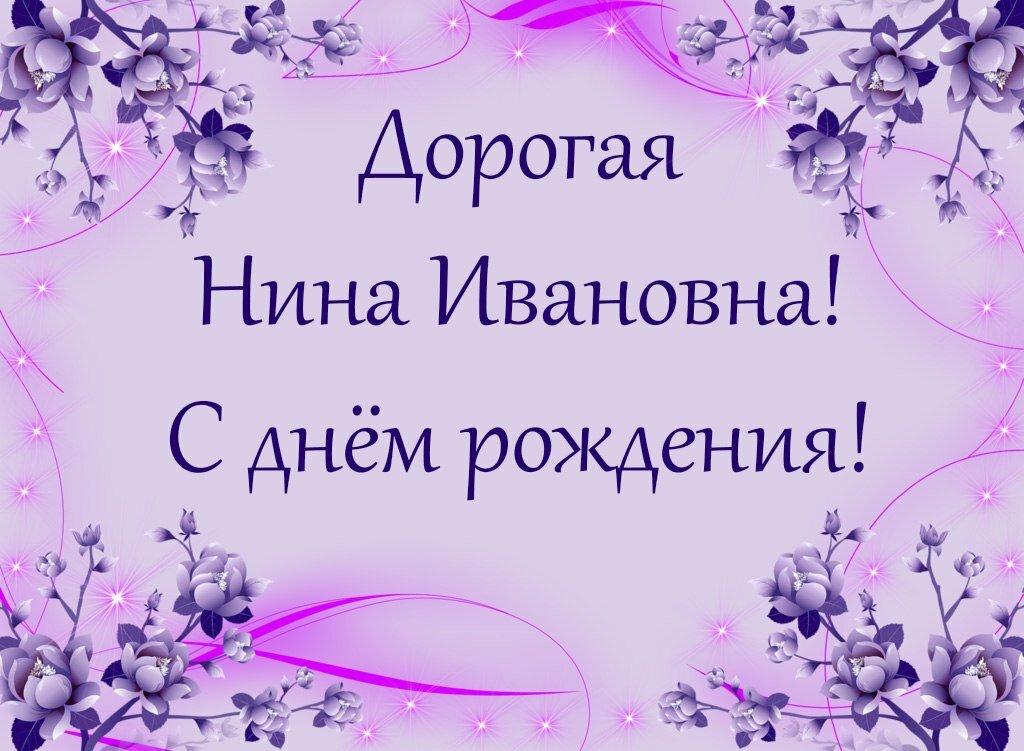 Открытка день имени нина ивановна, беларуси для презентации