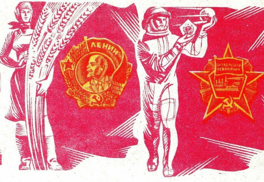 Открытки комсомольские, обратная сторона почтовой