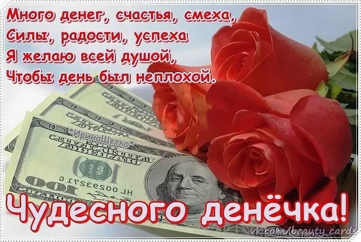 Поздравления в стихах пожелания с деньгами