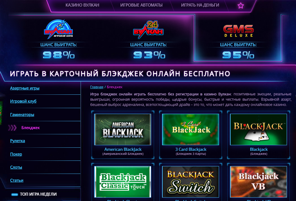 https вулкан казино онлайн