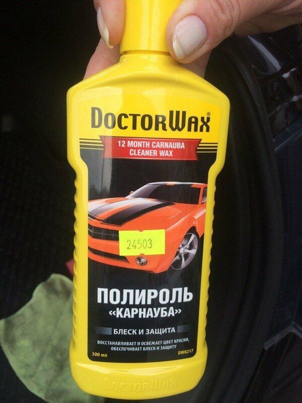 Восстановитель для авто Bright New в Симферополе