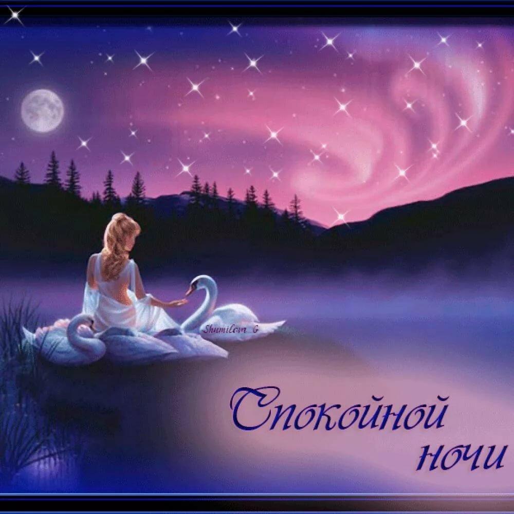Картинки с надписями спокойной ночи для любимого