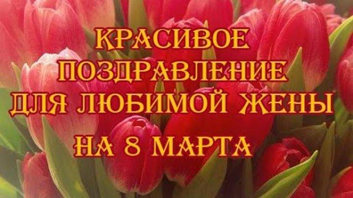 Красивая открытка с 8 марта любимой жене