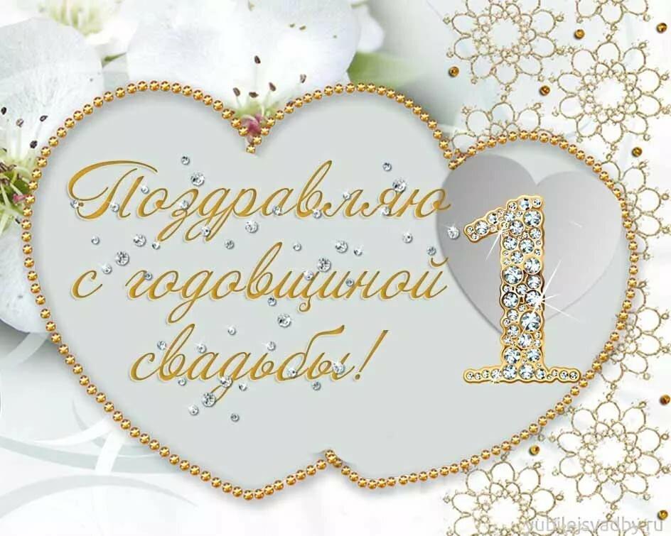 С годовщиной свадьбы 1 год поздравления мужу в прозе