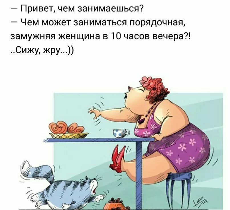 Приколы Хочу Похудеть. 10 шуток про похудение для тех, кто не потерял чувство юмора