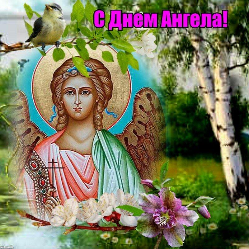 поздравления с днем ангела святого
