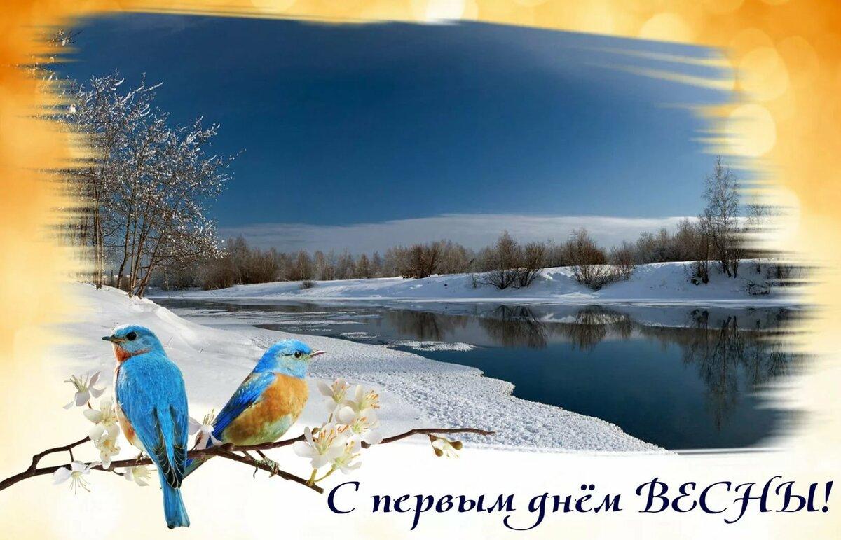 Красивые открытки с первым днем весны с 1 марта, стикеры смайлики