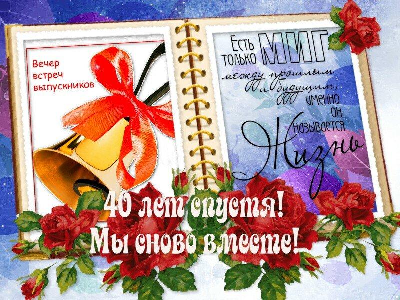 Выходные, открытки приглашения для вечера встреч выпускников