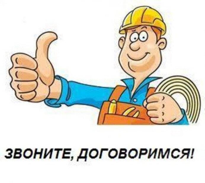 Электрик сантехник картинки прикольные, открытки