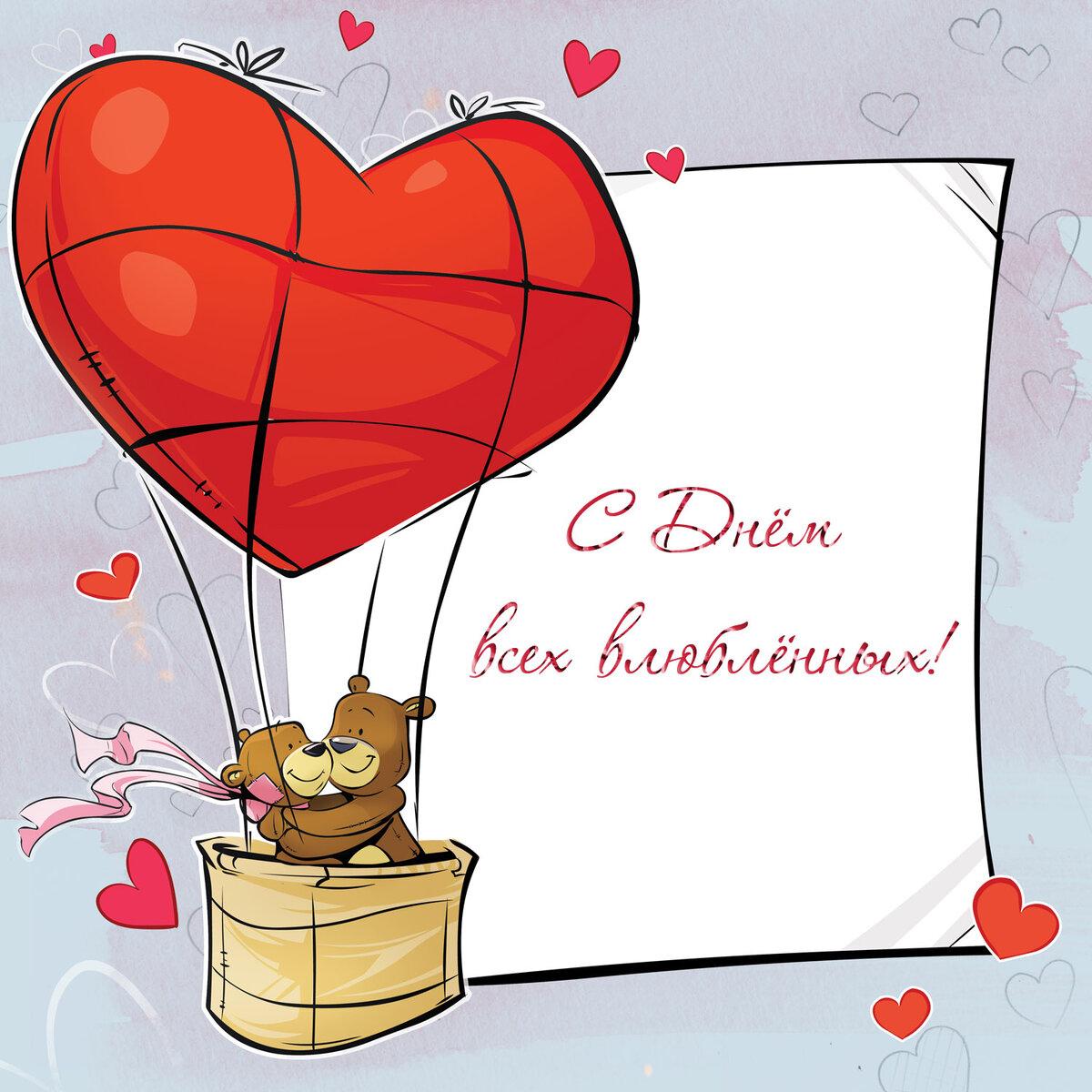 Открытка для любимого с днем всех влюбленных