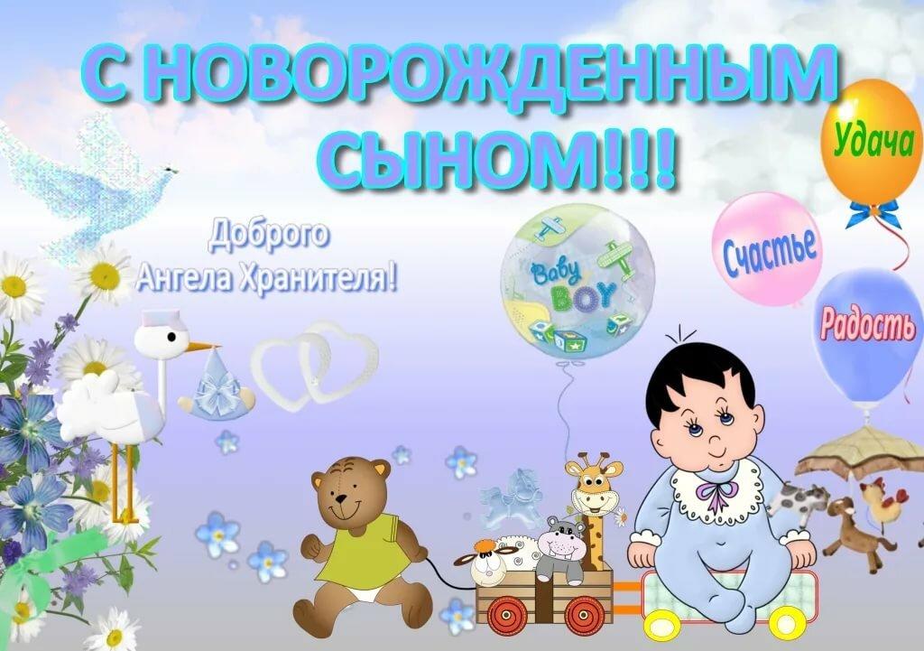 Открытки днем, картинки с поздравлением ребенка новорожденного
